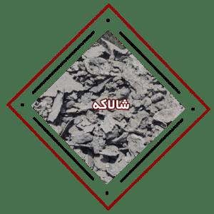 شالاکه-مرکز-چدن