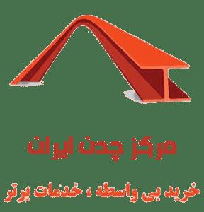 مرکز چدن ایران