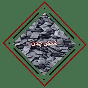قیمت چدن ذوب آهن اصفهان در مرکز چدن ایران